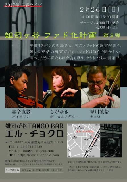 ファド化計画:vocal&guitar:さがゆき/violin:喜多直毅/cello:翠川敬基