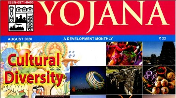 YOJANA MAGAZINE AUGUST 2020 PDF DOWNLOAD