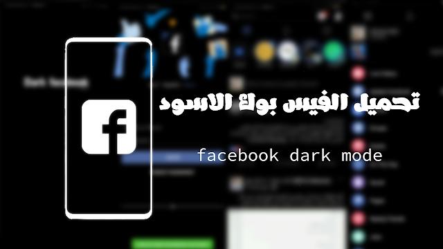 تحميل تطبيق الفيس بوك الاسود