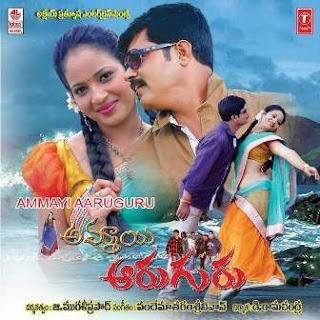 Ammayi Aaruguru (2016) Telugu Mp3 Songs Free Download