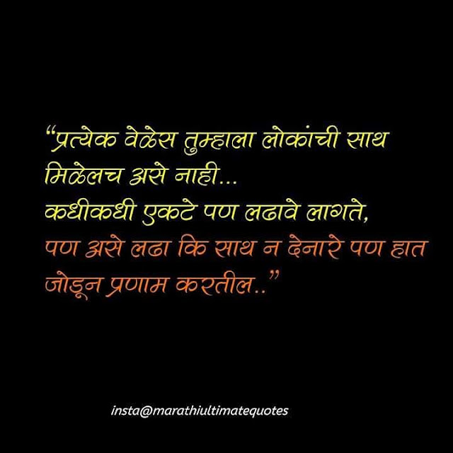 Marathi Sad status Quotes