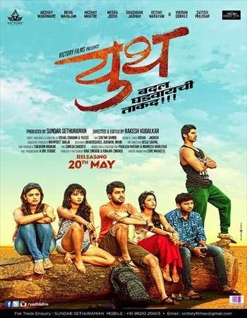 Poster Of Youth – Badal Ghadvaychi Taakad 2016 Marathi 700MB Cam x264 Free Download Watch Online Worldfree4u