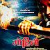 """Distributer Raju Kamble Turns Director With Marathi Film """"Mohini - Jagawegli Prem Katha"""""""