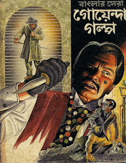 বাংলার সেরা গোয়েন্দা গল্প - বিবিধ লেখকবৃন্দ