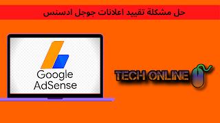 حل مشكلة تقييد اعلانات جوجل ادسنس في بلوجر وفي وردبريس