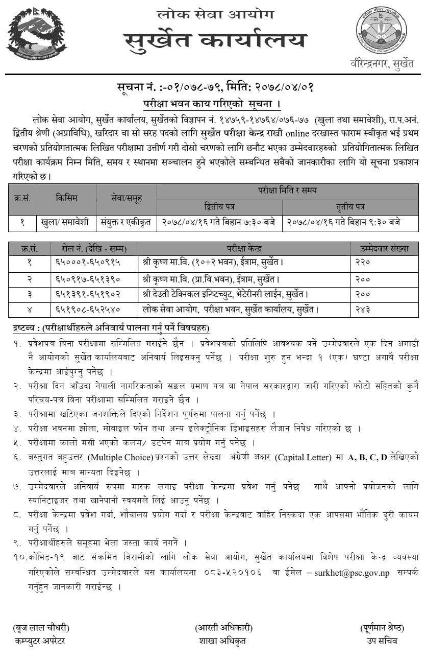 3) Lok Sewa Aayog Surkhet (Kharidar Second Phase Written Exam Center)