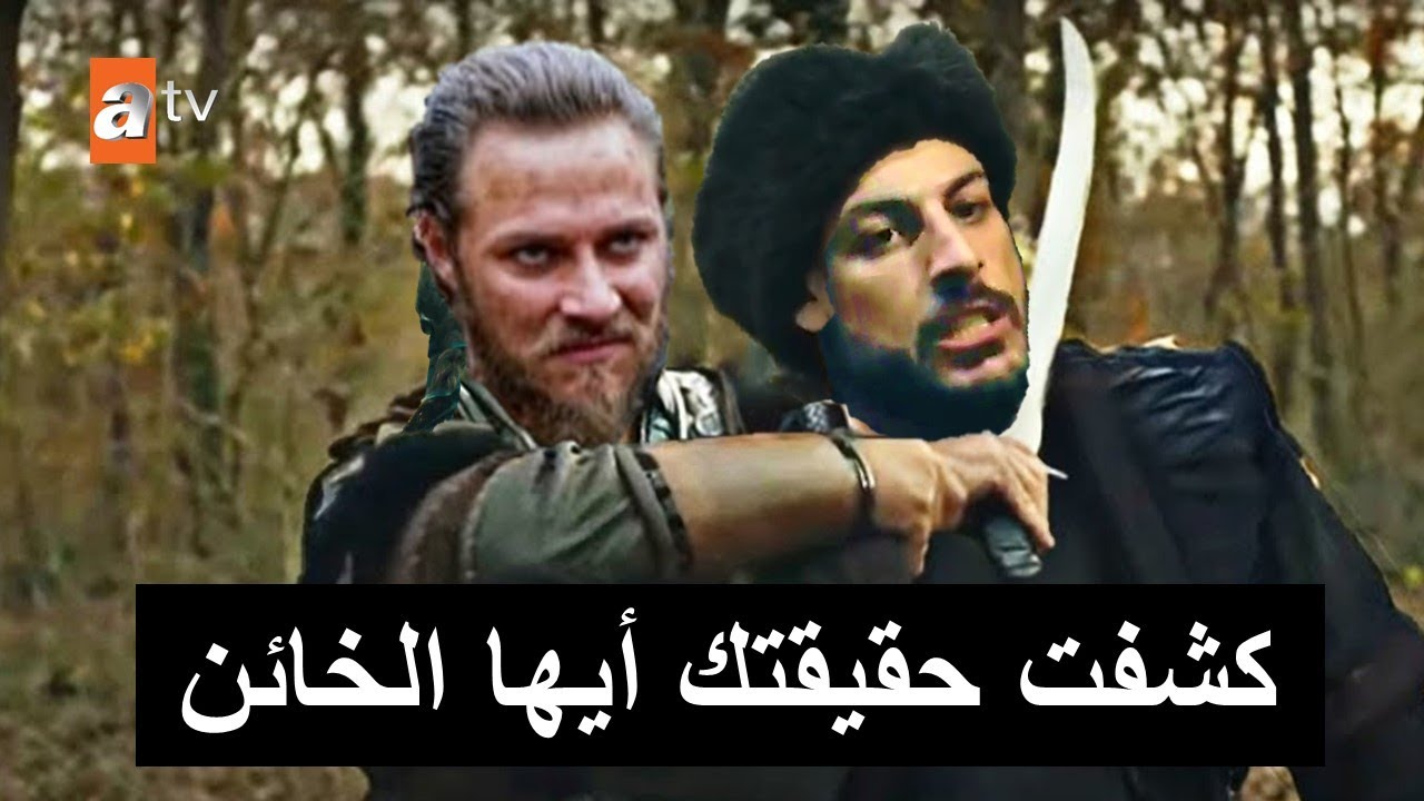 جكتوغ يكشف خيانة تورهان ألب اعلان 2 المؤسس عثمان الحلقة 63