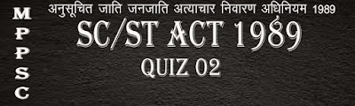 SC ST Act 1989 Quiz  For MPPSC In Hindi- Part 02