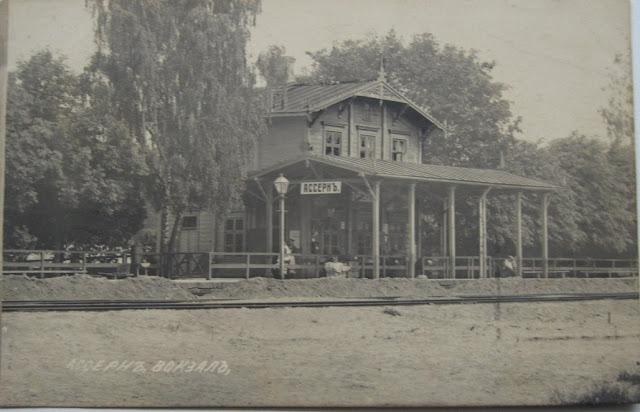 Станция Ассернъ