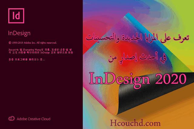 تعرف على المزايا و تحسينات في إصدارٍ 2020 من InDesign