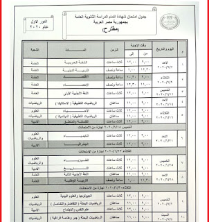 جدول امتحانات الثانويه العامه المقترح