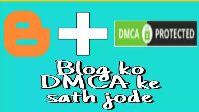 DMCA Kya hai