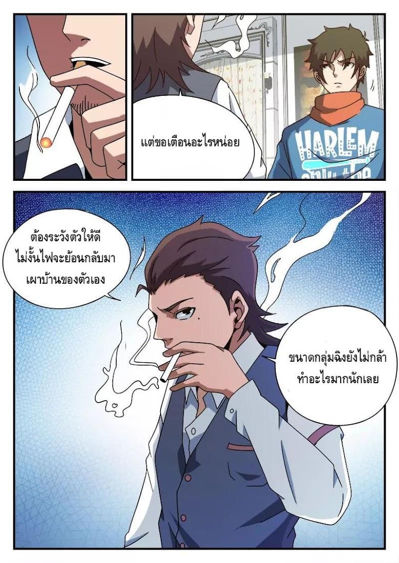 Xie Wen Dong - หน้า 19