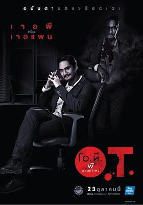 O.T. Overtime (2015) โอที ผีโอเวอร์ไทม์