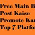 Free Main Blog Post Kaise Promote Kare Top 7 Platforms