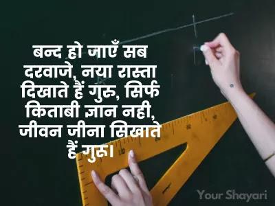 Shayari For Teachers