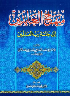 Mengenal Kitab Minhajul Abidin, Karya Imam Ghazali