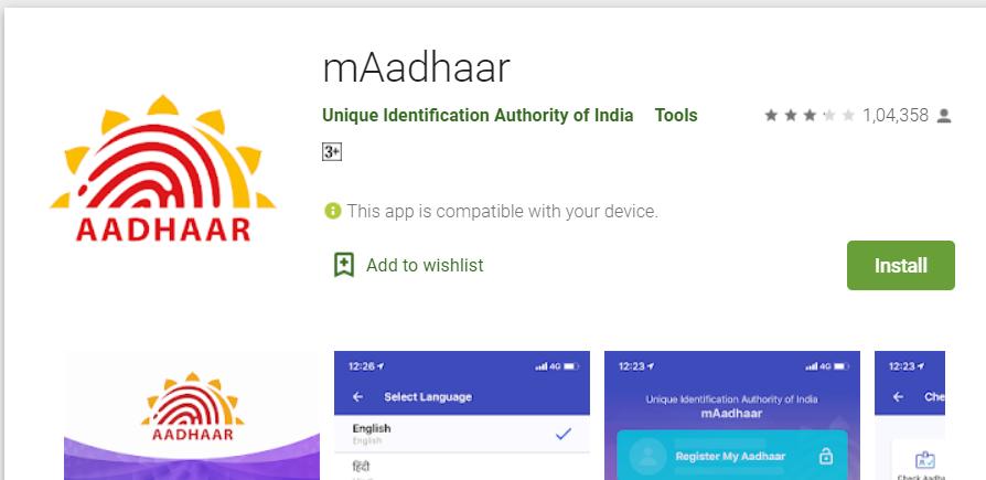 mAadhaar App ki jankari in hindi| Hindi Tech Know