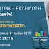 Την Παρασκευή 31 Μαΐου η  ομιλία  του Ν. Κάτσιου στην Παραμυθιά