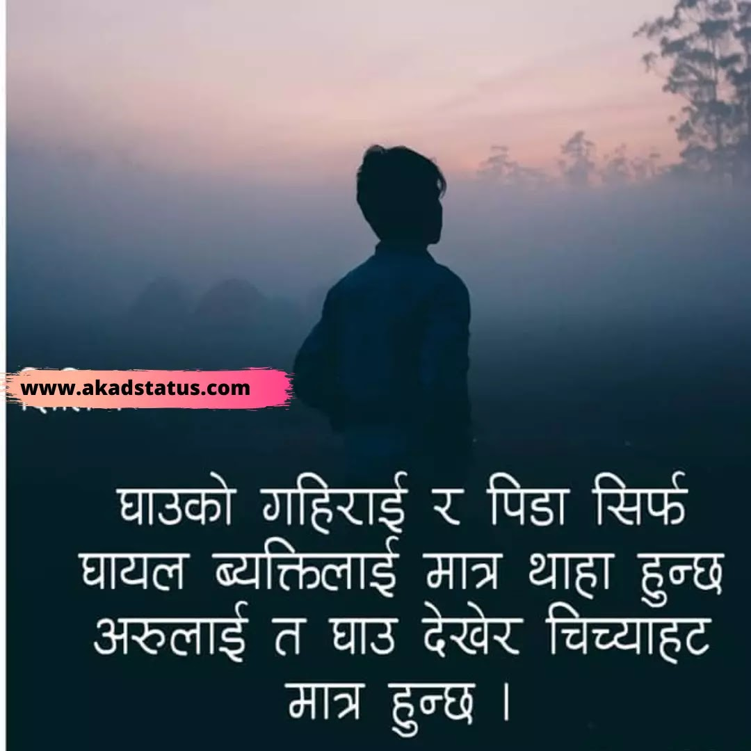 Nepali shayari Images, nepali quotes in hindi, nepali Images pic, nepali attitude Images