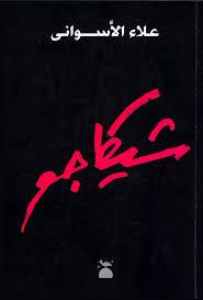 رواية شيكاغو كاملة، رواية شيكاغو pdf ، رواية شيكاغو الأسواني، رواية شيكاغو الشروق، قصة رواية شيكاغو ، تلخيص رواية شيكاغو ، مُلخص رواية شيكاغو، رواية شيكاغو عصير الكتب