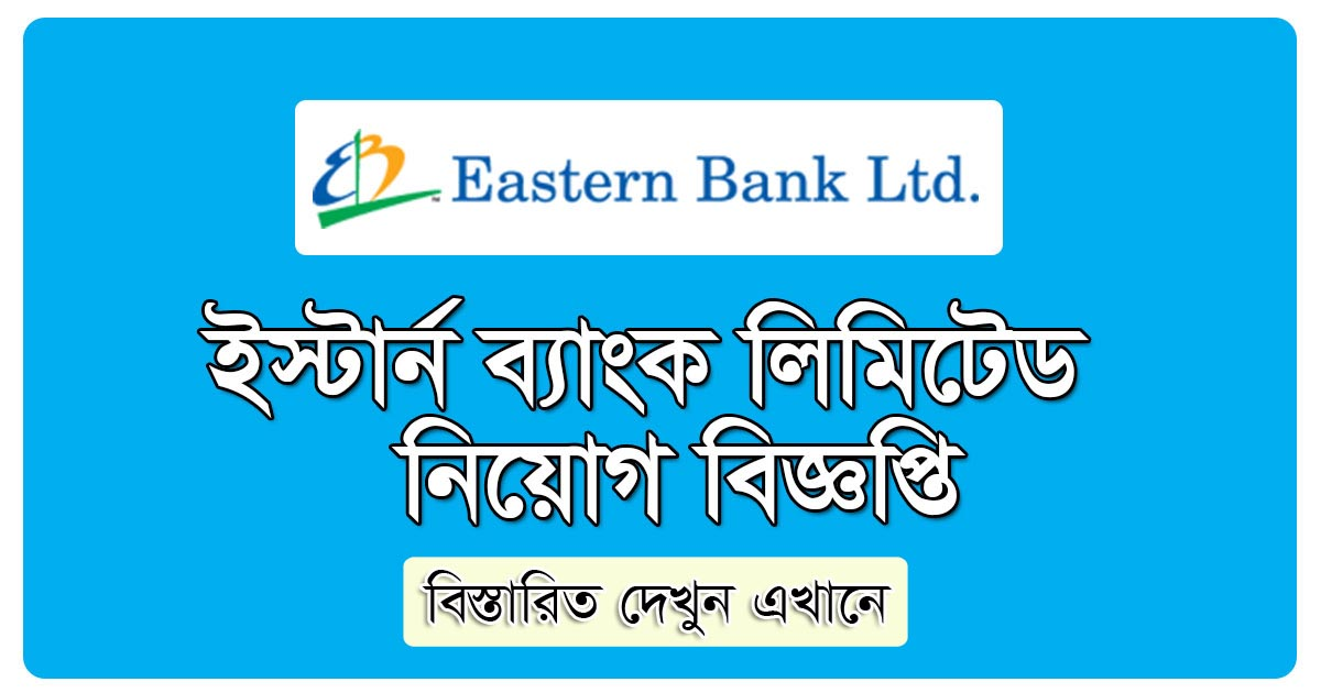 Eastern Bank Limited Job Circular 2021