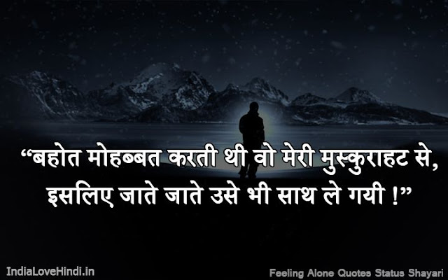 feeling alone shayari in hindi