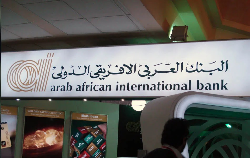 فروع ورقم خدمة عملاء البنك العربي الأفريقي الخط الساخن 2021