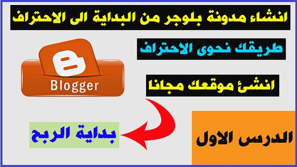 كيفية انشاء مدونة بلوجر مجانا والربح منها | دورة بلوجر 2020