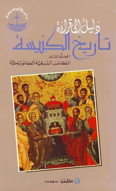 دليل الي قراءه تاريخ الكنيسه - دار المشرق