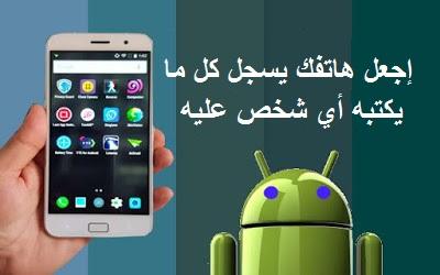 برنامج مجاني يسجل كل ما يكتبه أي شخص علي هاتفك الأندرويد او أهم الأنظمة التشغيل