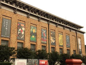 ボストン美術館 華麗なるジャポニスム展