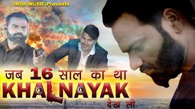 Jab 16 Saal Ka Tha Khalnayak Dekh Li Lyrics - Suraj Khatak