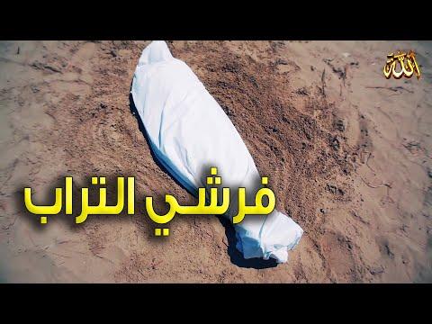 أنشودة فرشي التراب مشاري العرادة