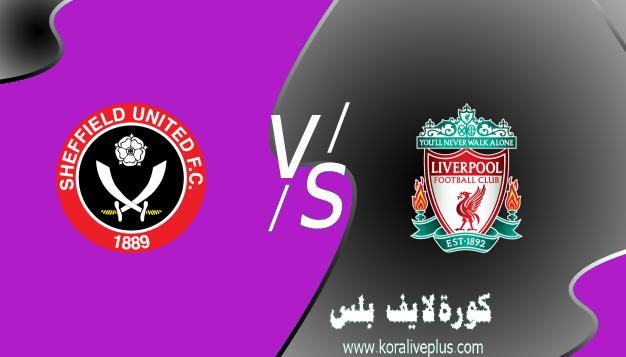مشاهدة مباراة ليفربول وشيفيلد يونايتد بث مباشر اليوم 28-02-2021 في الدوري الانجليزي