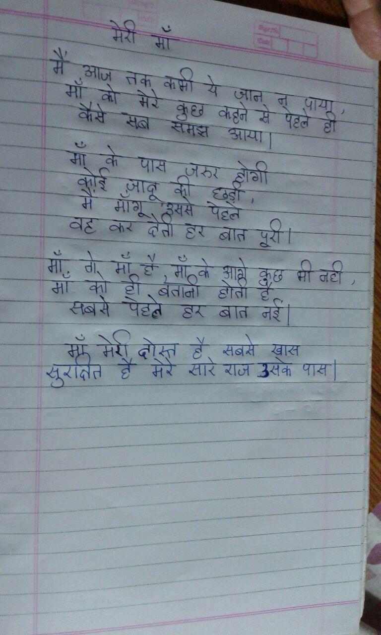 Essay on meri maa in hindi for class 3