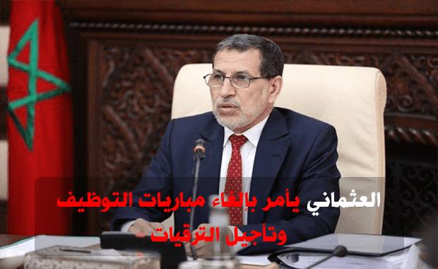 إلغاء مبريات التوظيف وتأجيل الترقيات بالمغرب..بسبب كورونا