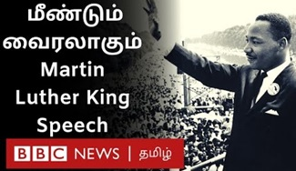 George Floyd death: வைரலாகும் Martin Luther King Speech | I have a dream
