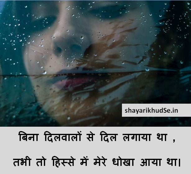 Dhokha Shayari in Hindi 2 lines Dhokha Shayari in Hindi for boyfriend