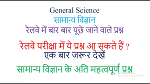 General Science Question Bank PDF