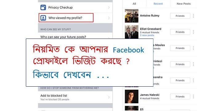 নিয়মিত কে আপনার Facebook প্রোফাইলে ভিজিট করছে ? কিভাবে দেখবেন ...丨See Who Visited Your Facebook Profile