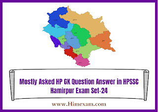 Mostly Asked HP GK Question Answer in HPSSC Hamirpur Exam Set-24