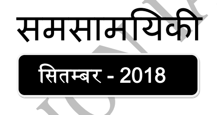 Vision IAS Current Affairs September 2018 in Hindi