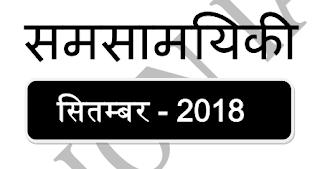Vision IAS Current Affairs September 2018 Hindi - pdf Download