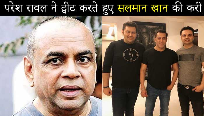 परेश रावल ने ट्वीट करते हुए सलमान खान की करी तारीफ, सलमान खान को शेरदिल बताया