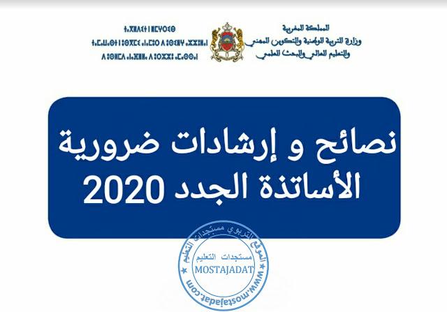 نصائح و إرشادات ضرورية الأساتذة الجدد 2020