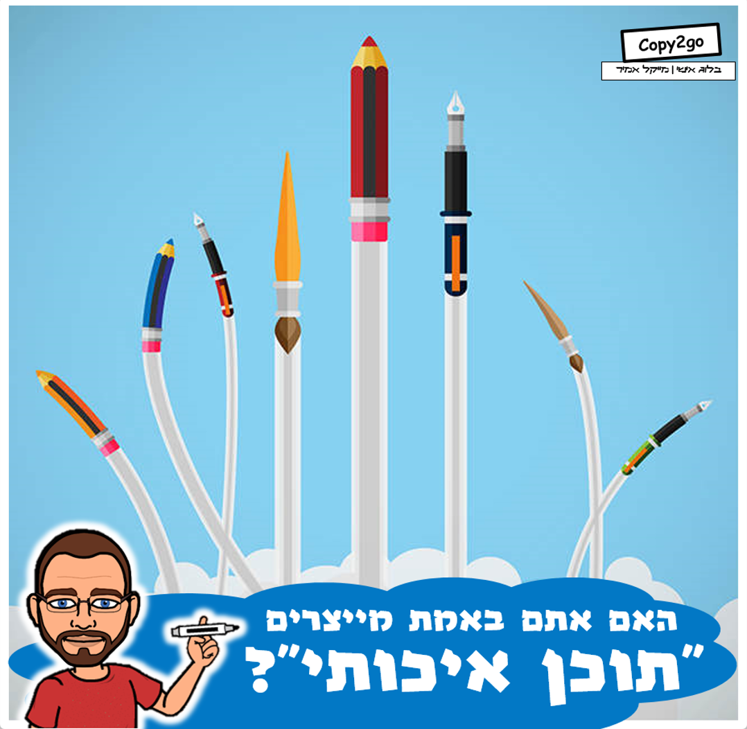 Copy2go  כתיבה ותוכן - cover