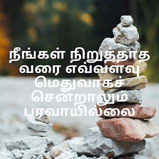 tamil motivation quotes 2020