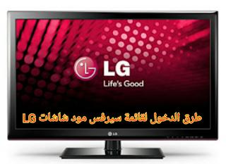 How to enter Service Mode TV screens LG