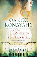 https://www.culture21century.gr/2019/06/h-doykissa-ths-plakentias-toy-thanoy-kondylh-book-review.html